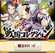 KONAMI、Mobage『戦国コレクション』のiOS対応を開始