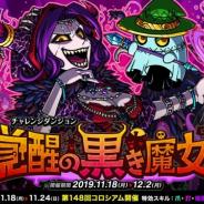 アソビズム、『ドラゴンポーカー』にて復刻チャレンジダンジョン「覚醒の黒き魔女」を開催!