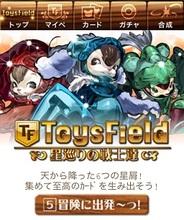 ブラフマーズ・ジャパンとタカラトミーエンタメディア、スマホ版「Mobage」で『ToysField』の提供開始