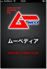 学研、iPhoneアプリ『ムーペディア』の提供開始・・・雑誌「ムー」題材の第2弾アプリ