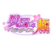 Gモード、ソーシャルゲーム「戦国☆パラダイス」をアニメ化・・・9月30日付の新聞記事