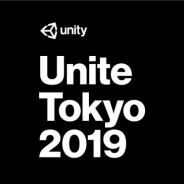 ユニティ・テクノロジーズ・ジャパン、『Unite Tokyo 2019』を9月25・26日開催 会場はグランドニッコー東京台場に