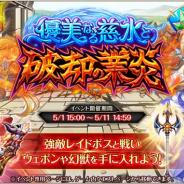 DMM GAMES、『神姫PROJECT A』で「オーディン」「ブリュンヒルデ」が再登場! 新幻獣「氷天獄カタストロフィア」を追加