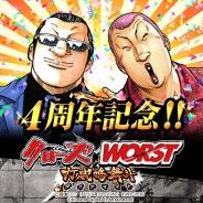 KONAMI、『クローズ×WORST~打威鳴舞斗~』で「四周年記念キャンペーン」を開催 ログインプレゼントや限定イベントを実施