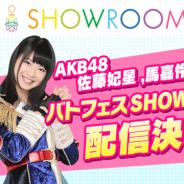 オルトプラス、『AKB48ステージファイター2 バトフェス』でAKB48の佐藤妃星さんと馬嘉伶さんが乱入するリアル連動クエストを13日に開催!