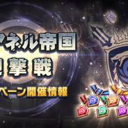 任天堂とCygames、『ドラガリアロスト』で「ディアネル帝国迎撃戦(闇) ドロップ2倍キャンペーン」を開始!