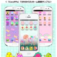 """ユナイテッド、スマホ着せ替えアプリ『CocoPPa』が「モバイルプロジェクト・アワード2014」で""""モバイルコンテンツ部門優秀賞""""を受賞"""