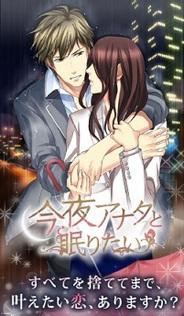 ボルテージ、女性向け恋愛ゲーム「今夜アナタと眠りたい」の提供開始