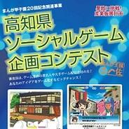 「高知県ソーシャルゲーム企画コンテスト」が締め切りが迫る・・・10月31日締め切り