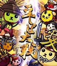 電通とカエルエックス、「GREE」で人気キャラ「豆しば」題材のソーシャルゲームの提供開始