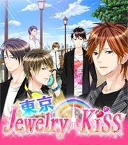 フリュー、「GREE」で恋愛ゲーム「東京 Jewelry KISS」をリリース