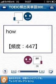レッドフォックス、スマホ向け人気暗記アプリ「i暗記」の無料版の提供開始