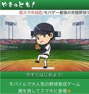 ポケラボ、スマホ版「Mobage」で「やきゅとも!」の提供開始