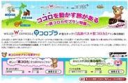 コロプラ、「高速バス+県コロカ」プランの販売開始…高速バスを使ってコロカをゲット!