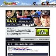 ジークレスト、「競馬伝説Live!」で武豊騎手とのタイアップイベント開催