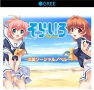 GMOメディア、スマホ版「GREE」で恋愛ゲーム「そらいろ」を提供