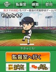 ポケラボ、スマホ版「Mobage」で「やきゅとも!」を提供…アニメ化や続編の配信も決定