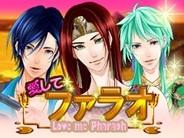 アファリス、GREE『愛してファラオ』を提供…現代日本と古代エジプトが舞台の壮大な恋愛ゲーム