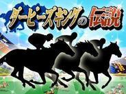 オルトプラス、「ダービーズキングの伝説」でJRA東京競馬場とのコラボイベント開催
