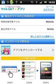 ネットマイル、Androidアプリ『マイルGET☆アプリ』を提供…アプリダウンロードでポイント付与