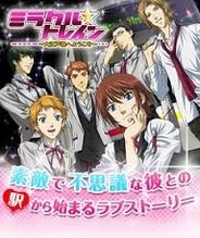 ゲームポット、「Mobage」で恋愛ゲーム『ミラクル☆トレイン』の提供開始