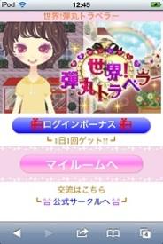 DeNAと日本テレビ、スマホ版「Mobage」で『世界!弾丸トラベラー』の提供開始