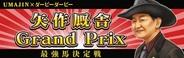 ポリゴンマジック、「ダービー×ダービー」で期間限定イベント「矢作厩舎 Grand Prix」を開催