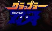 Hot Pod、「mixiゲーム」で『グラップラー刃牙』の提供開始