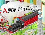 インデックスとアートディンク、「Mobage」で『A列車で行こう for Mobage』の提供開始