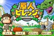 ビーライン・インタラクティブ、iPhone用ソーシャルゲーム『原人ビレッジ』の提供開始