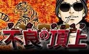 アカツキ、「Mobage」でチームバトルゲーム『不良の頂上』の提供開始