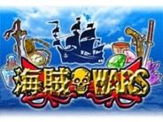 ハドソン、「Mobage」で『海賊WARS』の提供開始