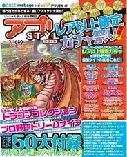イースト・プレス、ソーシャルゲーム専門誌『アプリSTYLE Vol.5』を発売