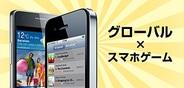 Metaps、11月2日にセミナー「グローバル × スマホゲームの勝ち方!」を開催[追記あり]