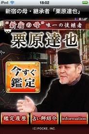 ポッケ、スマートフォン向け占いアプリ『新宿の母・継承者「栗原達也」』の提供開始