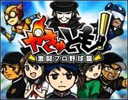 ポケラボ、「Mobage」で『やきゅとも!激闘プロ野球編』の提供開始