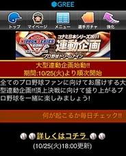 KONAMI、「プロ野球ドリームナイン」で日本シリーズとの連動企画を開始