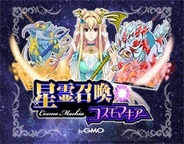 Your Games、「Mobage」で『星霊召喚コスモマキアーby GMO』の提供開始