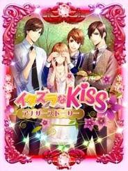 アンダムル、「GREE」で恋愛ゲーム『イタズラな Kiss~アナザーストーリー~』の提供開始