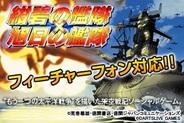 ダーツライブゲームス、フィーチャフォン版「Mobage」で『紺碧の艦隊×旭日の艦隊』で提供開始