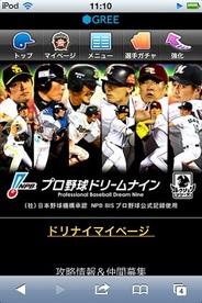 KONAMI、人気ソーシャルゲーム『プロ野球ドリームナイン』のiOS対応を開始