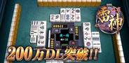 エイチーム、iOS / Android向け麻雀アプリ『麻雀 雷神 -Rising-』が累計200万DL突破