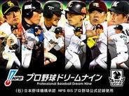 KONAMI、「Mobage」で『プロ野球ドリームナイン』の提供開始