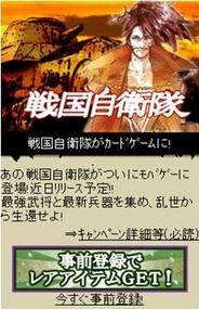 角川コンテンツゲート、11月下旬よりMobageで「戦国自衛隊」題材のソーシャルゲームを提供