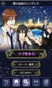 ボルテージ、NTTドコモ「dメニュー」で恋愛ゲームなど17タイトルを提供決定