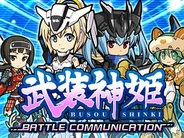 KONAMI、「Mobage」で「武装神姫 BATTLE COMMUNICATION」の提供開始