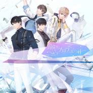 Papergames(ニキ)、『恋とプロデューサー~EVOL×LOVE~』のアプリの先行配信を開始! サービス開始は本日12時の予定!