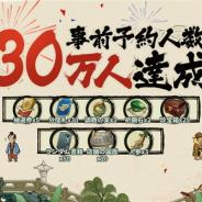37GAMES、古風経営RPG『商人放浪記』の事前登録者数が30万人を突破 絶世の美女と水も滴る美男のキャラクターを公開