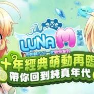 Enjoy Game、スマホ向けMMORPG『Luna M』を繁体字圏でリリース…『Luna ONLINE』がモバイルゲームとして復活