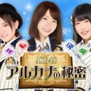 アイア、『AKB48 アルカナの秘密』のサービスを2019年4月26日をもって終了